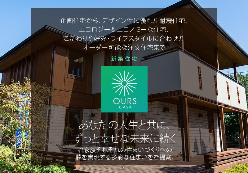 朝日I&Rリアルティの新築住宅「OURS CASA」