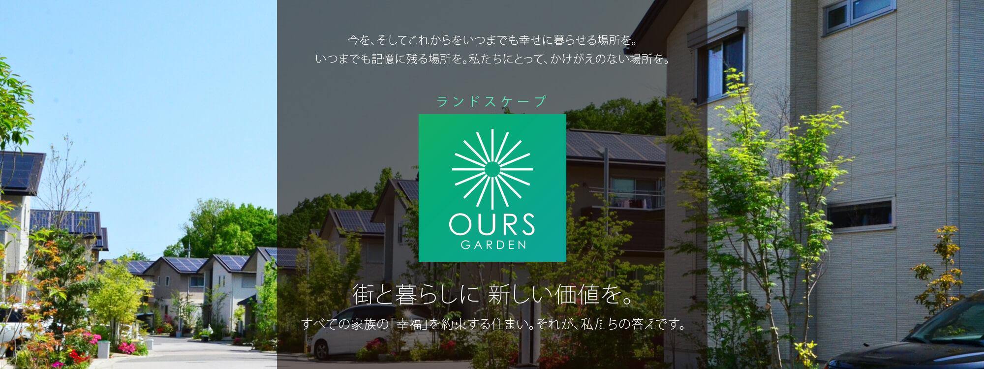 朝日I&Rリアルティのランドスケープ新築分譲戸建て住宅「OURS GARDEN」