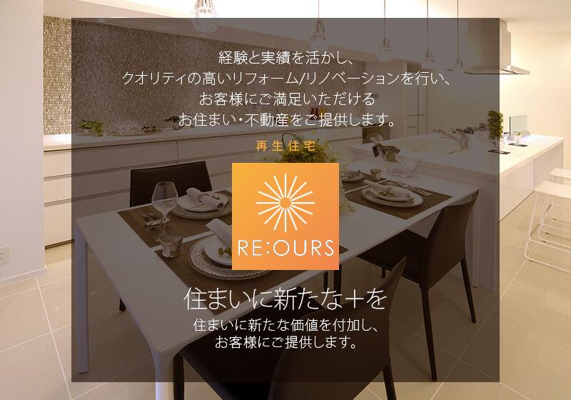朝日I&Rリアルティの再生住宅「RE:OURS」