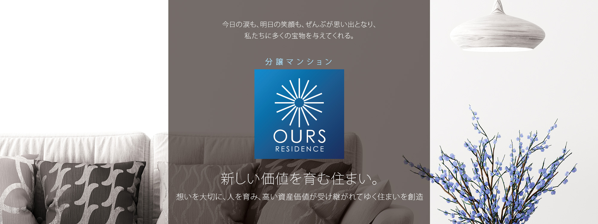 朝日I&Rリアルティの分譲マンション「OURS RESIDENCE」