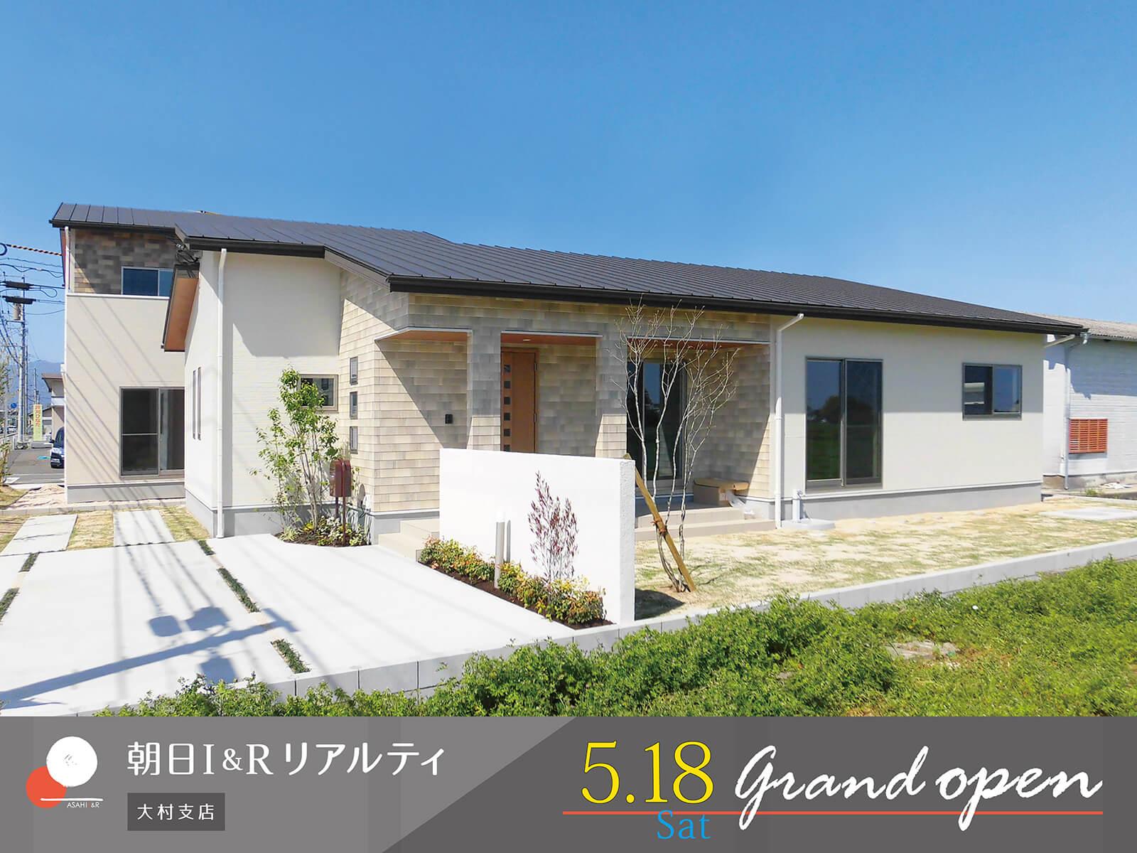 朝日I&Rリアルティ 大村支店 5月18日(土)グランドオープン