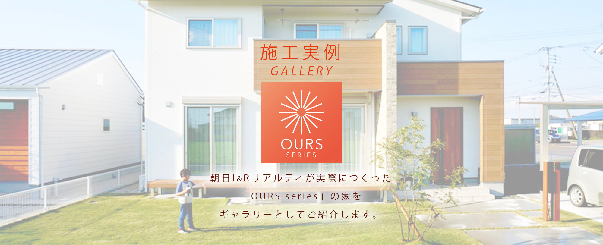 GALLERY-OURS(アワーズ)施工実例