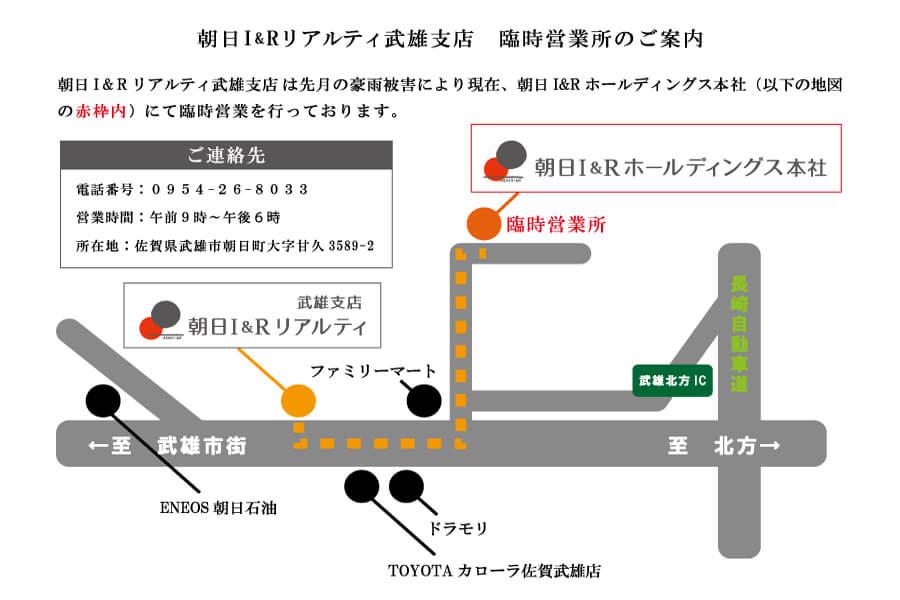朝日I&Rリアルティ武雄支店の臨時営業所(朝日I&Rグループ本社内)地図