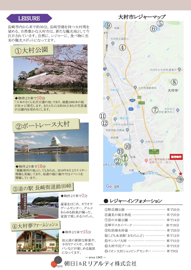 「OURS小川内」レジャー情報