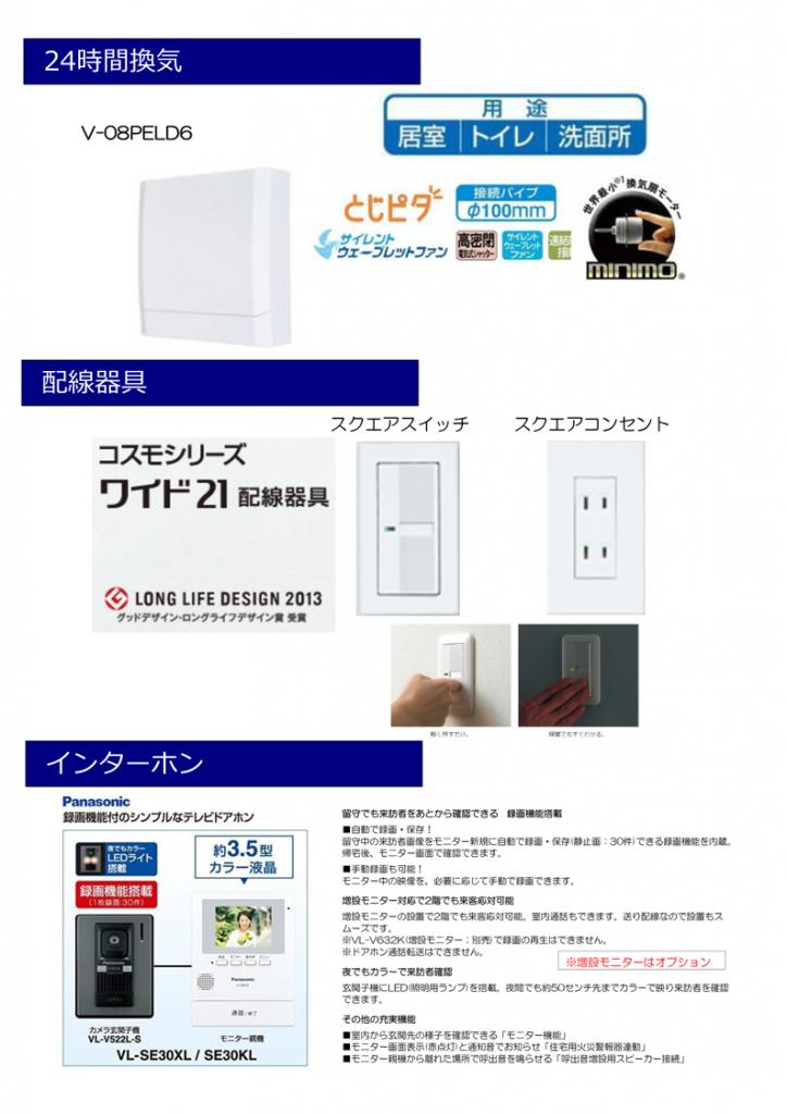 OURS大川田2号地設備仕様(24時間換気・配線器具・インターフォン)