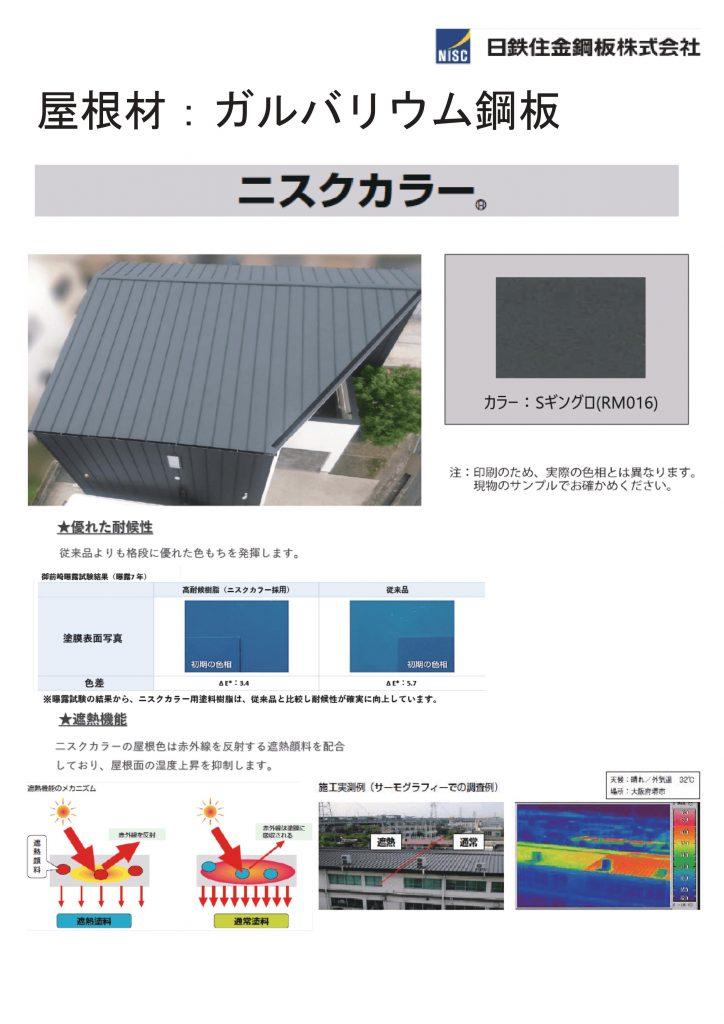 新築建売住宅 OURS GARDEN 筑前中牟田 1号棟 屋根材