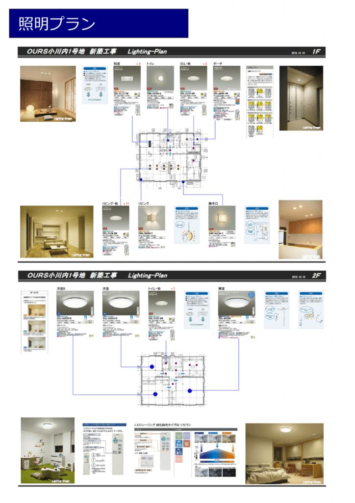 新築建売住宅 「OURS小川内 1号地」設備仕様(照明プラン)