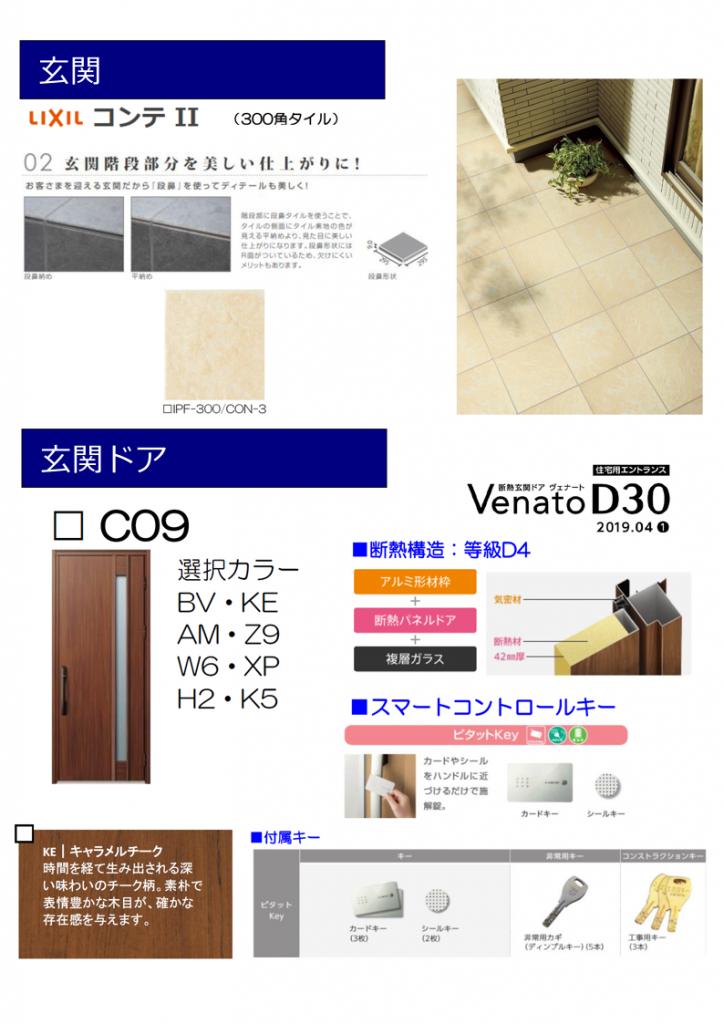 大村市新築建売住宅 「OURS大川田 1号地」設備仕様(玄関)