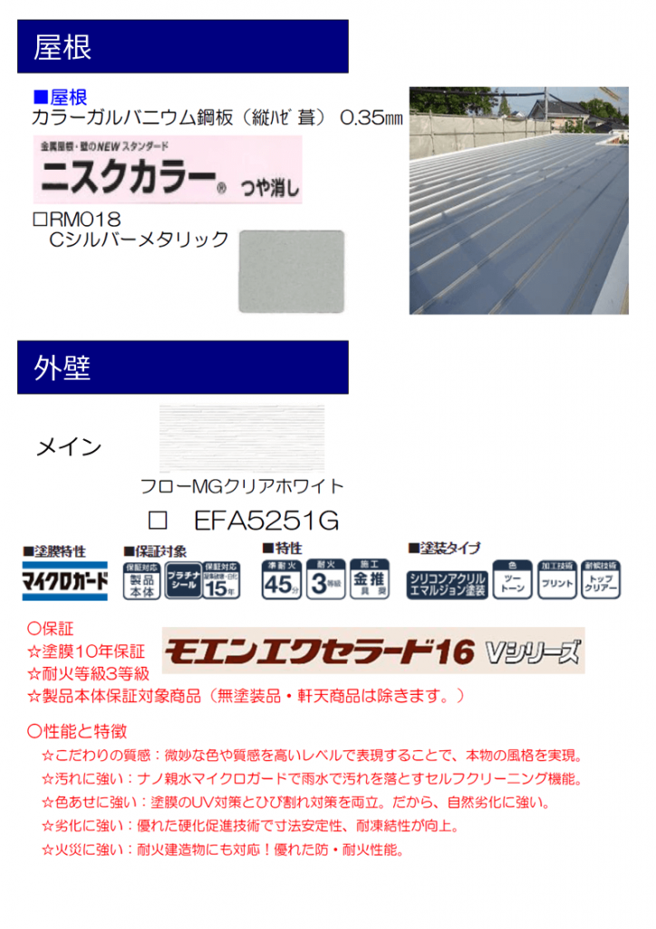 新築建売住宅 「OURS小川内 1号地」設備仕様(屋根・外壁)