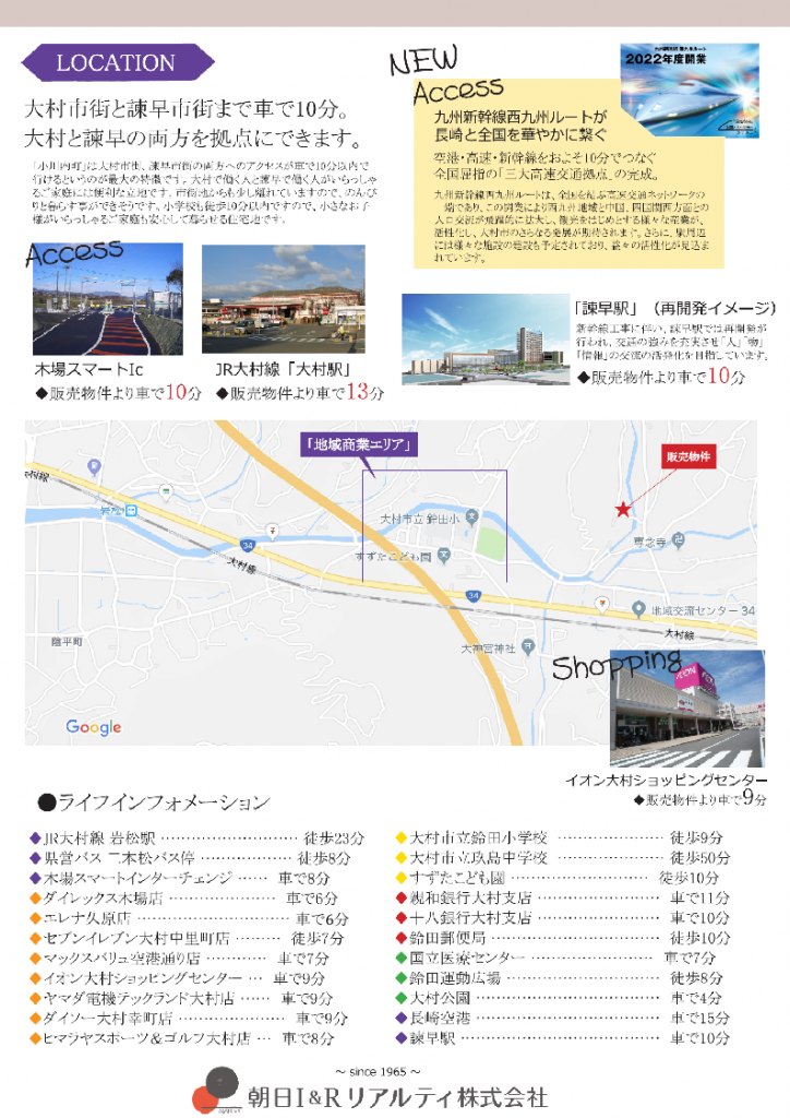 「OURS小川内 」ロケーション情報