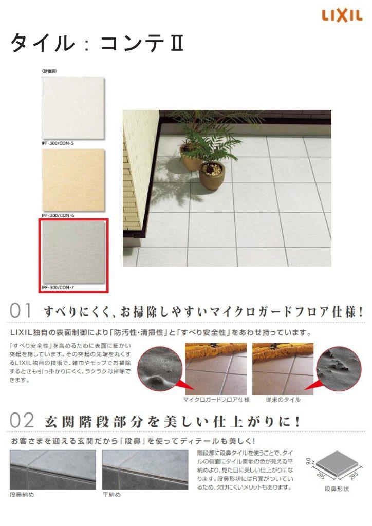 新築建売住宅 OURS GARDEN 筑前中牟田 1号棟 タイル