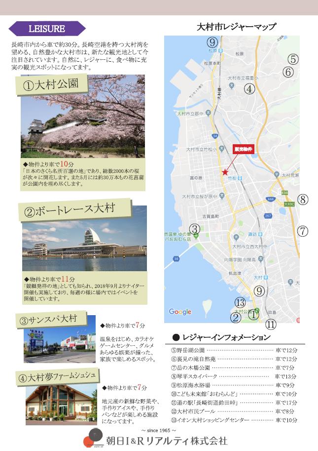 大村市新築建売住宅 「OURS大川田 3号地」レジャー情報