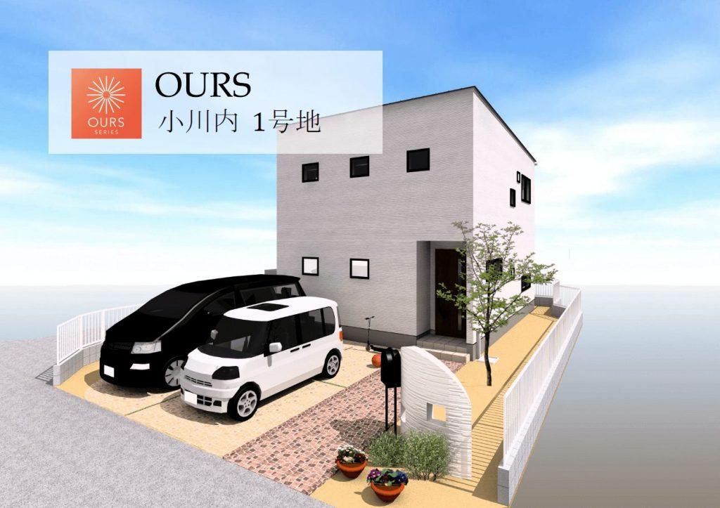大村市新築建売住宅 「OURS小川内 1号地」