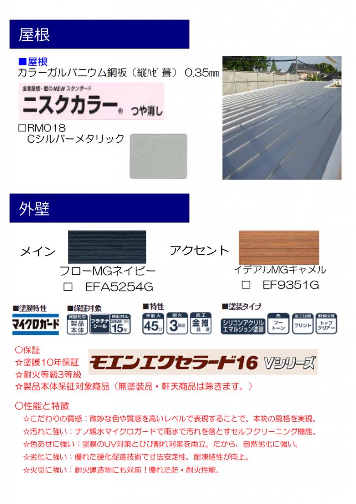 大村市新築建売住宅 「OURS大川田 1号地」設備仕様(屋根・外壁)