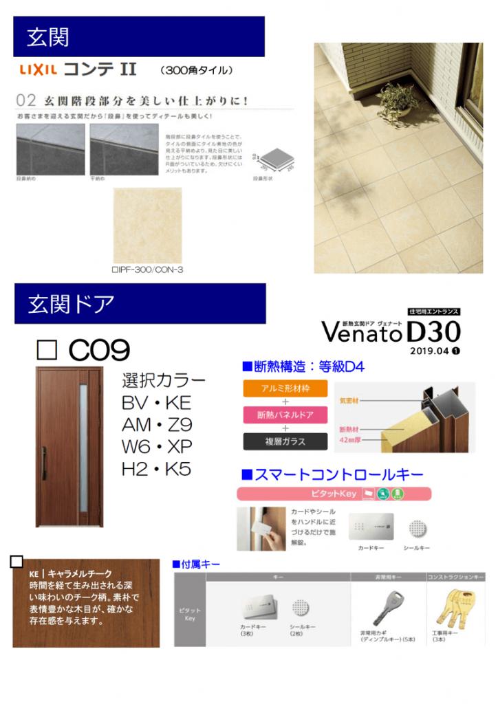 新築建売住宅 「OURS小川内 1号地」設備仕様(玄関)