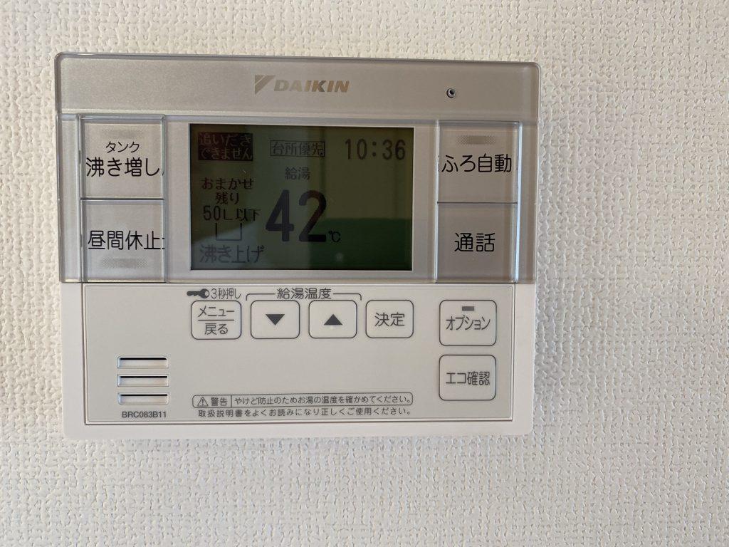 武雄市 新築 建売 OURS甘久Ⅲ 追い炊きスイッチ(リビング)