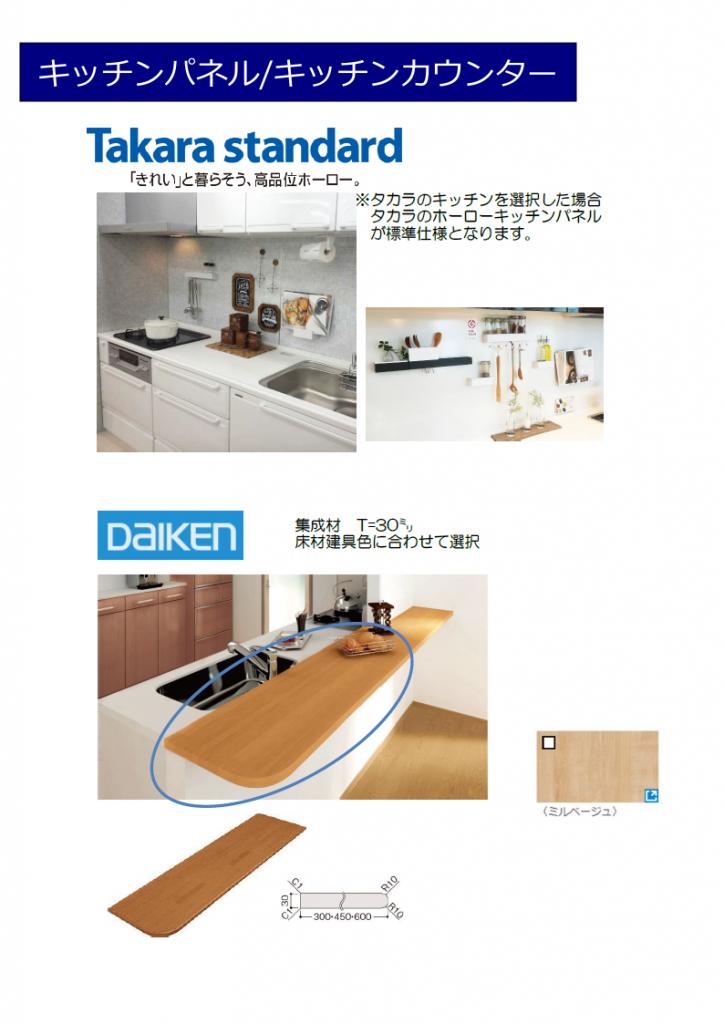 大村市新築建売住宅 「OURS大川田 1号地」設備仕様(キッチンパネル・カウンター)
