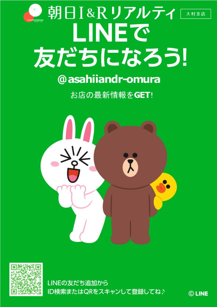 LINE(大村支店用)