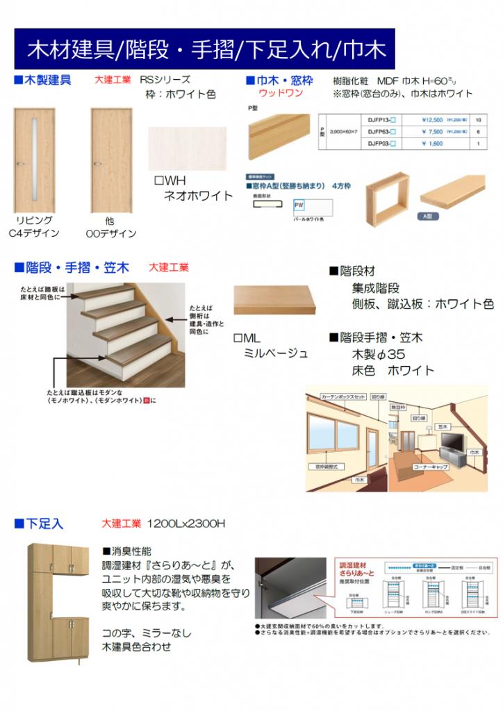 大村市新築建売住宅 「OURS大川田 1号地」設備仕様(木材建具・階段・手摺)