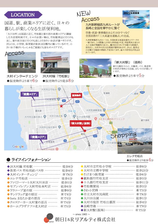 大村市新築建売住宅 「OURS大川田 3号地」ロケーション情報