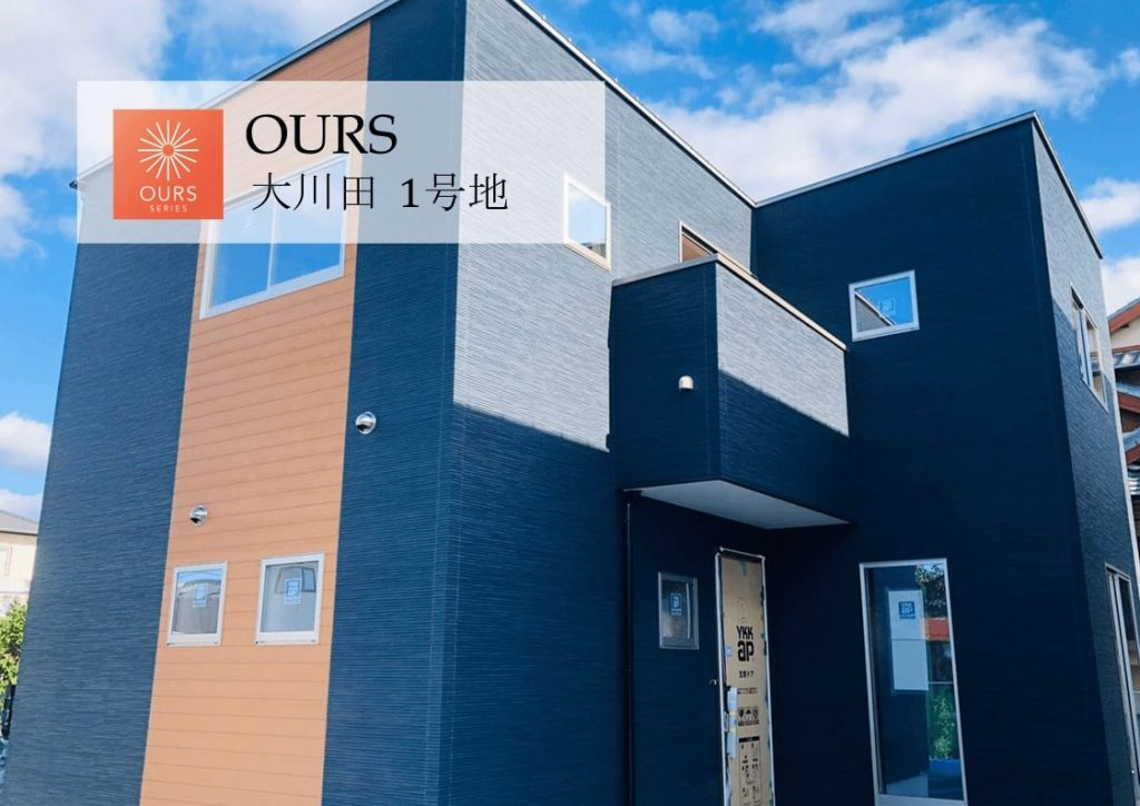 大村市新築戸建建売住宅「OURS大村大川田1号地」外観 ◆12月27日撮影
