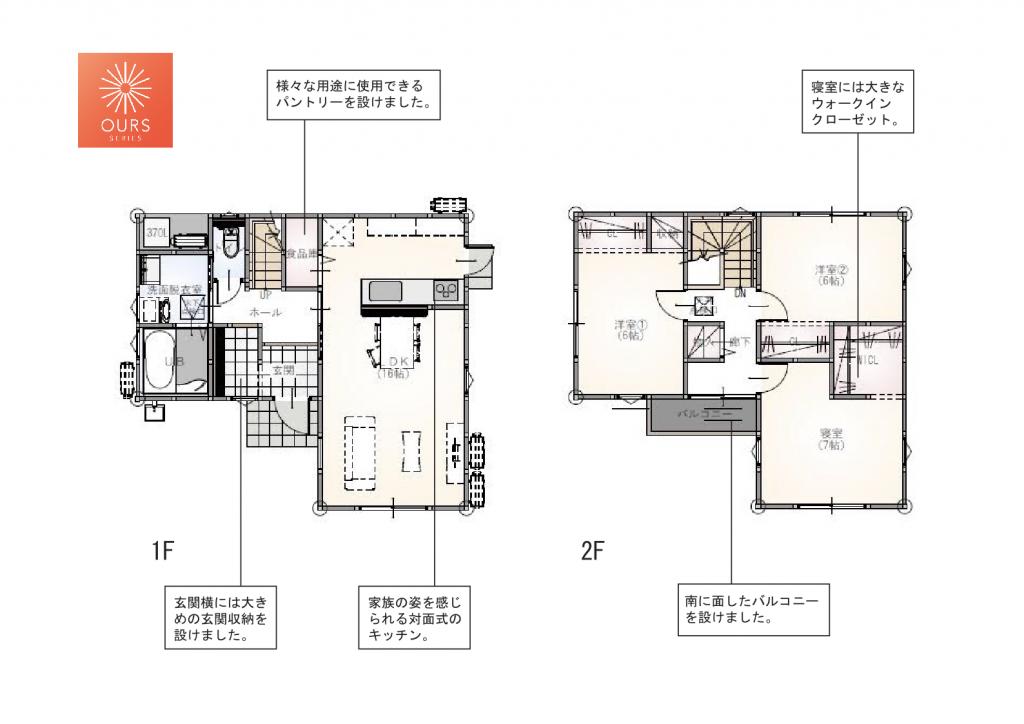 大村市新築建売住宅 「OURS大川田 1号地」