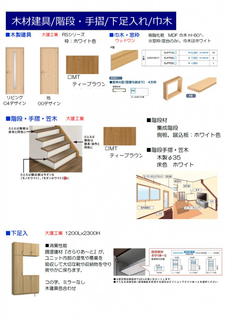 OURS大川田2号地設備仕様(木材建具)