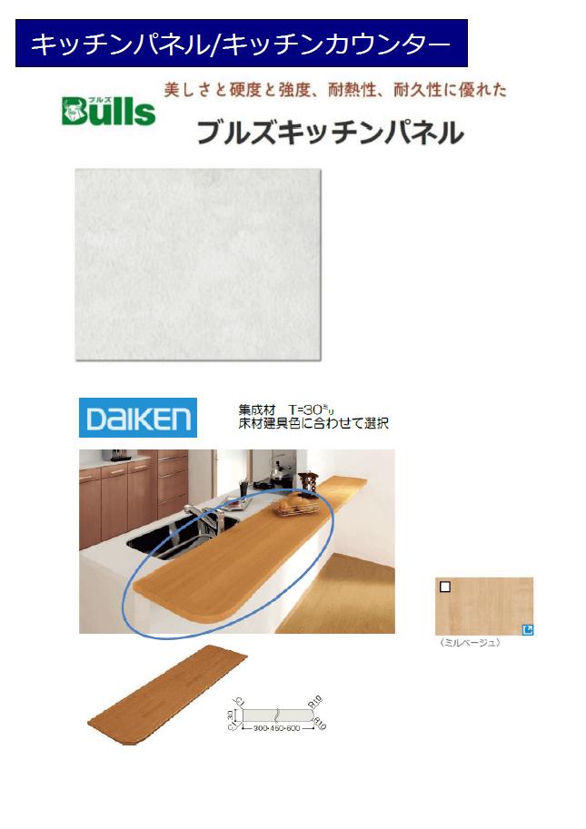 新築建売住宅 「OURS小川内 1号地」設備仕様(キッチンパネル・キッチンカウンター)