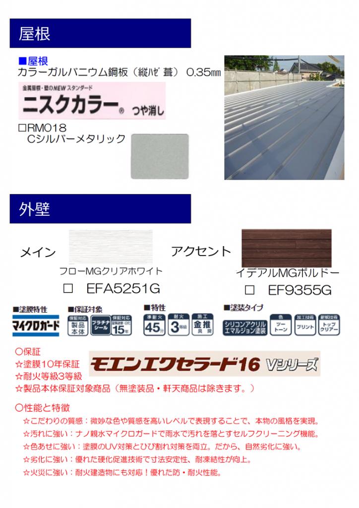 OURS大川田2号地設備仕様(屋根・外壁)