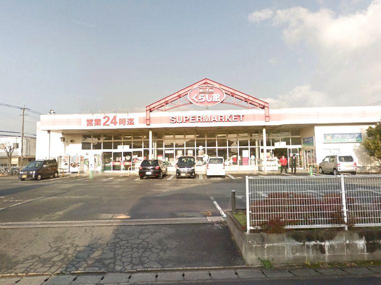 マックスバリュエクスプレス筑紫駅前店 OURS 筑前中牟田 周辺施設