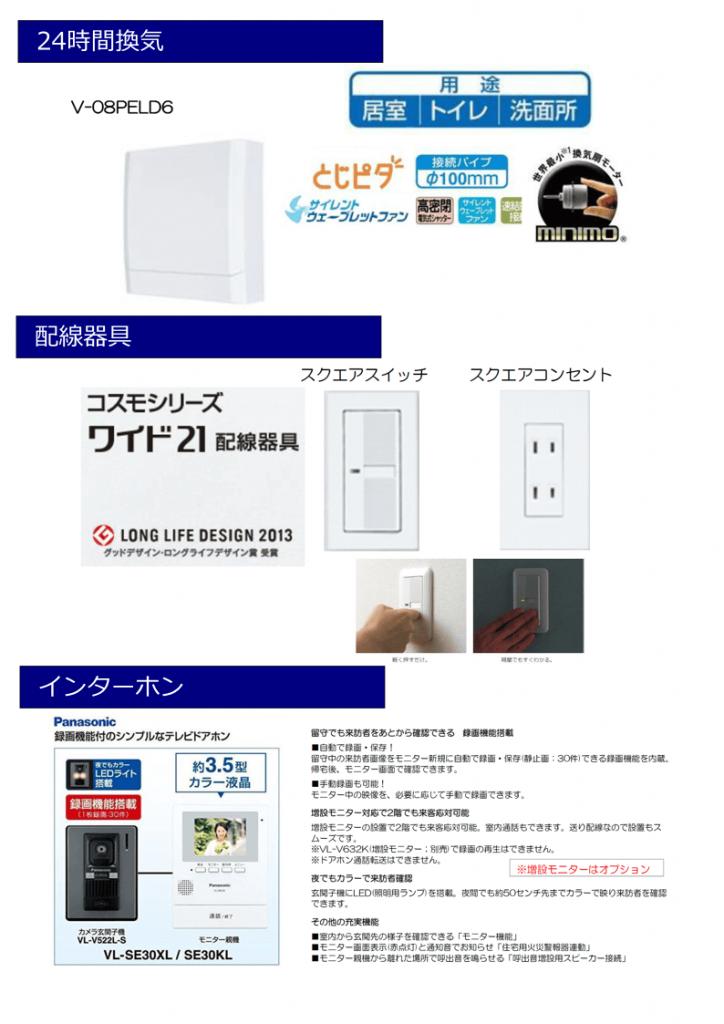 新築建売住宅 「OURS小川内 1号地」設備仕様(24時間換気・電気配線・インターホン)