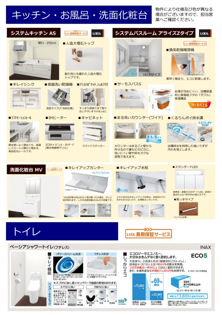 新築建売住宅 「OURS小川内 1号地」設備仕様(キッチン・お風呂・洗面・トイレ)