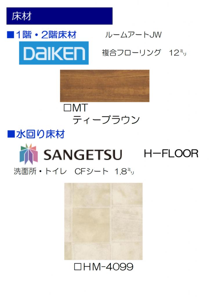 新築建売住宅 「OURS小川内 1号地」設備仕様(床材)