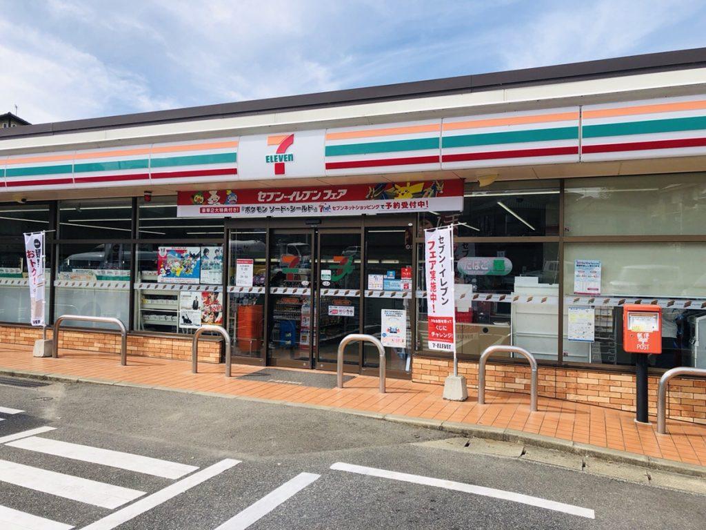 セブンイレブン須田ノ木店まで車で3分
