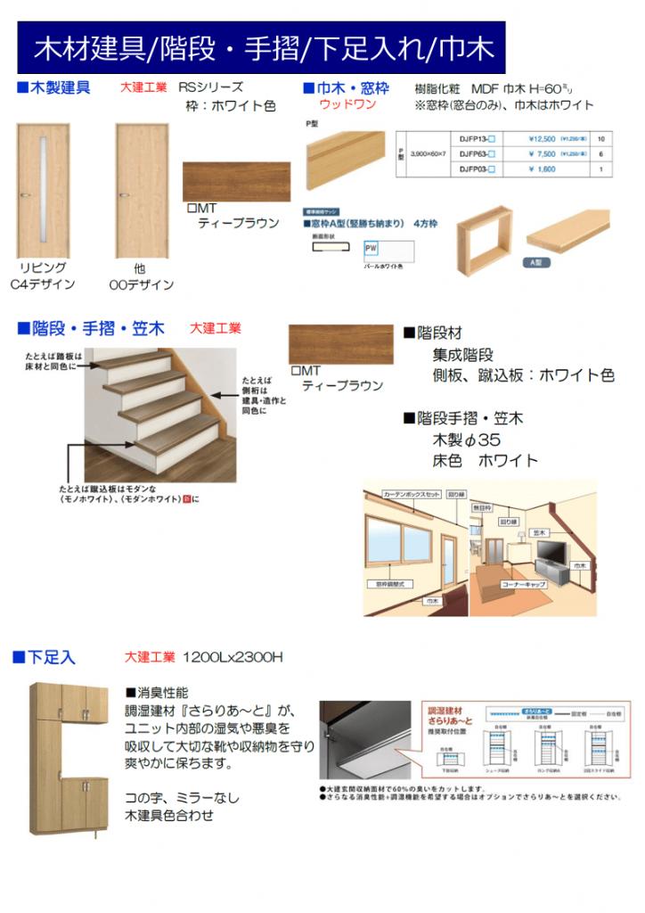 新築建売住宅 「OURS小川内 1号地」設備仕様(木材建具