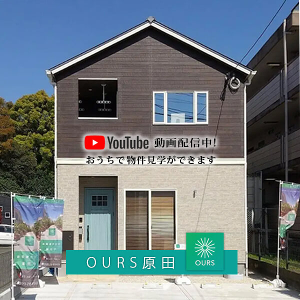 筑紫野市原田 新築建売住宅「OURS筑紫野原田」外観