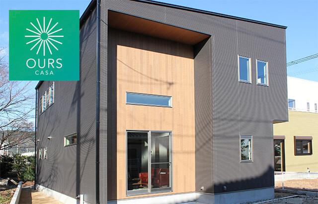 施工実例-新築住宅「OURS CASA(アワーズカーサ)」