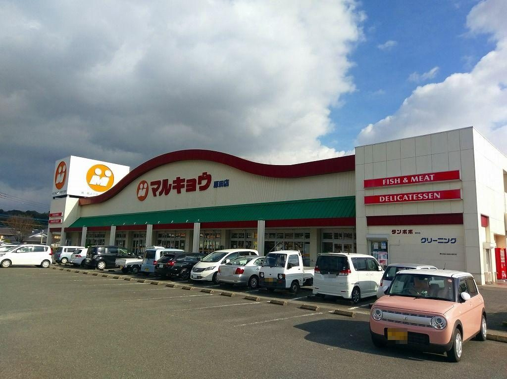 マルキョウ原田店 筑紫野市大字原田 売地 周辺画像