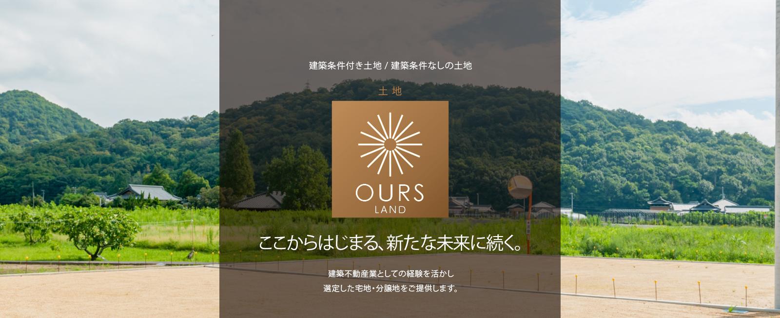 朝日I&Rリアルティの土地・宅地「OURS LAND」