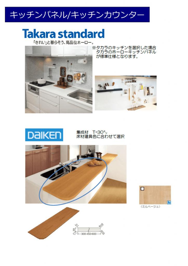 大村市新築建売住宅「OURS赤佐古」仕様(キッチンパネル・カウンター)