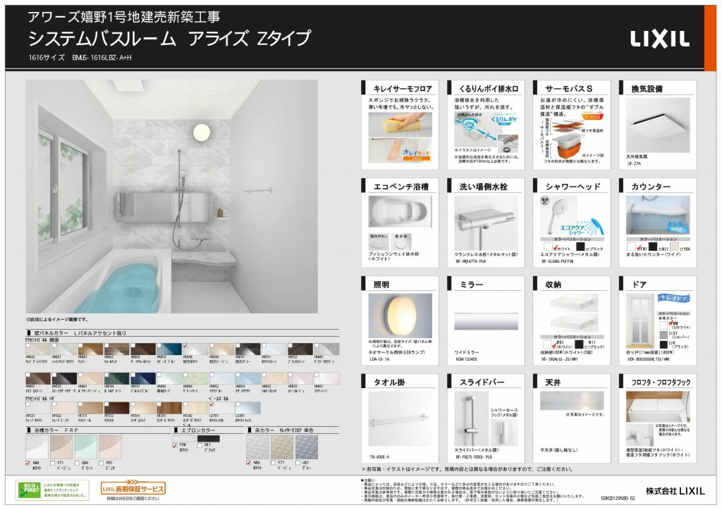 OURS嬉野市 新築 建売 OURS嬉野 バスルーム仕様