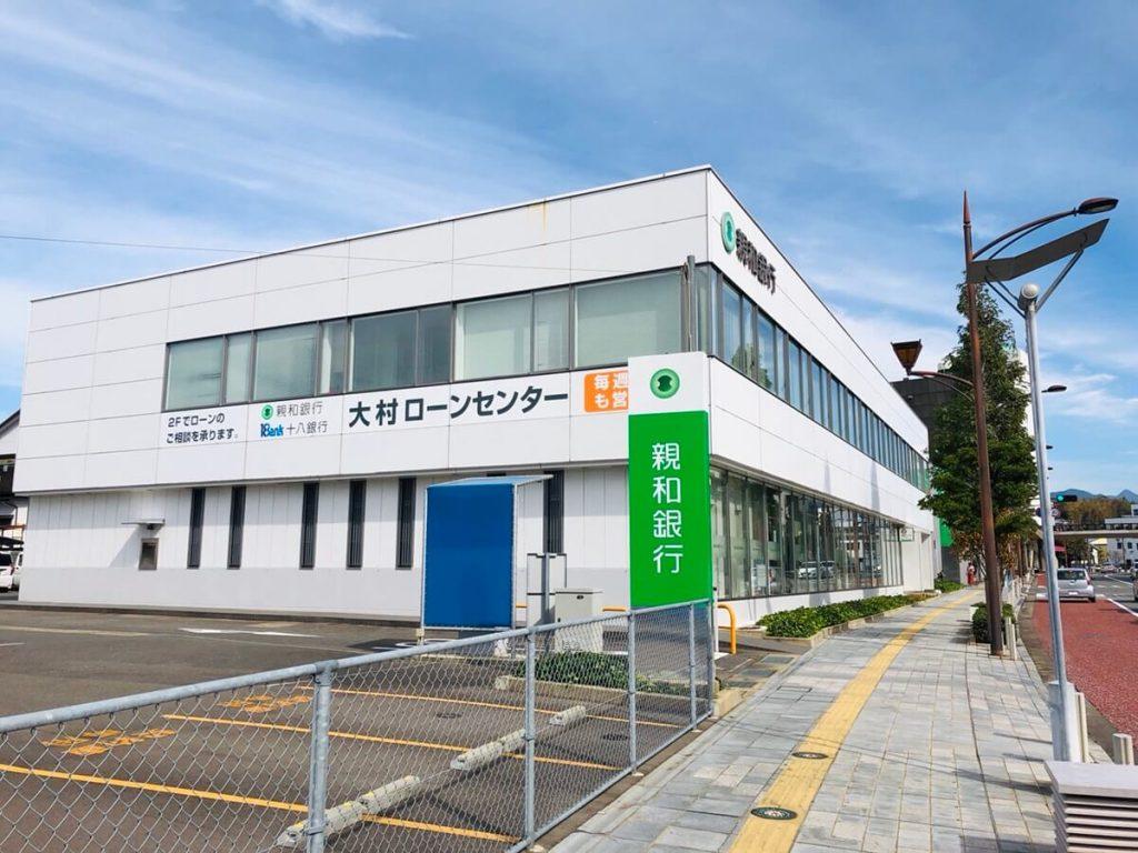 親和銀行 大村支店まで車で6分
