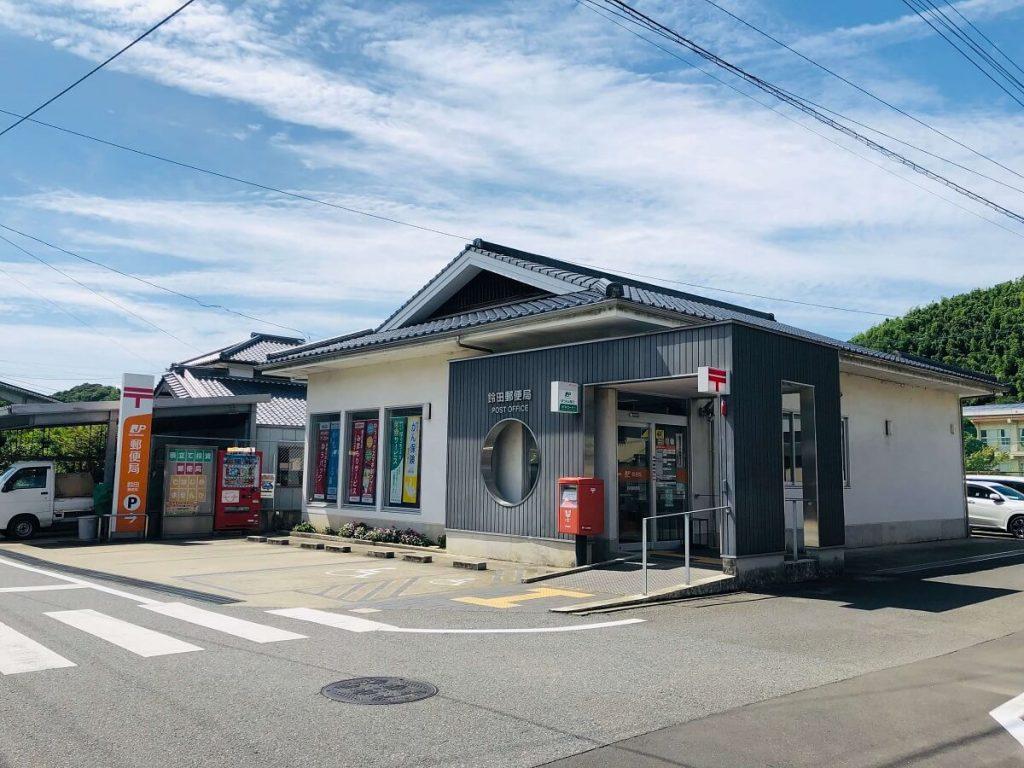 鈴田郵便局まで徒歩10分