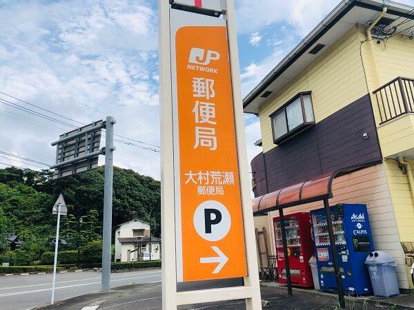 大村荒瀬郵便局まで徒歩4分