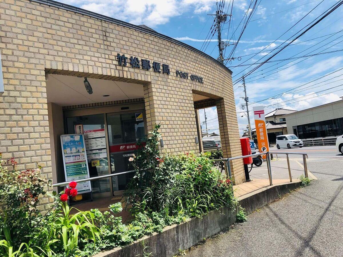 竹松郵便局まで徒歩3分