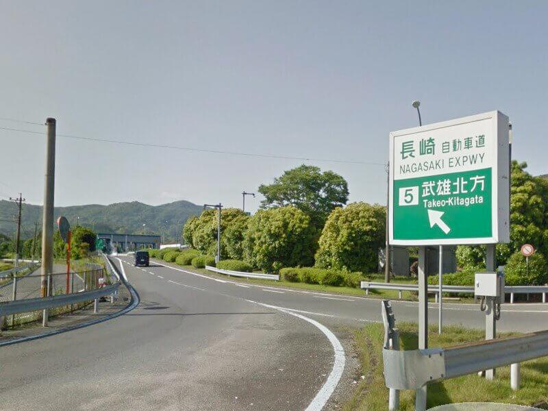 武雄北方インター
