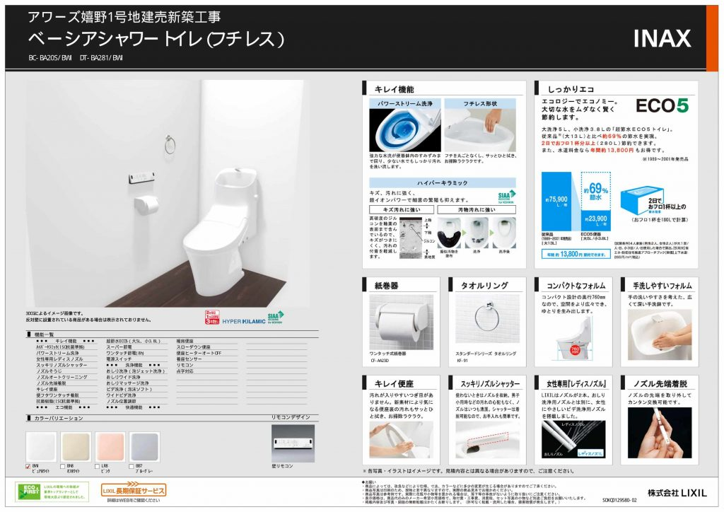 OURS嬉野市 新築 建売 OURS嬉野 1Fトイレ仕様