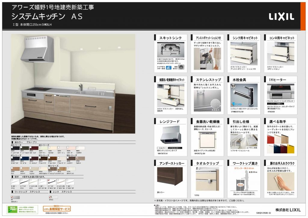 OURS嬉野市 新築 建売 OURS嬉野1号地 キッチン仕様