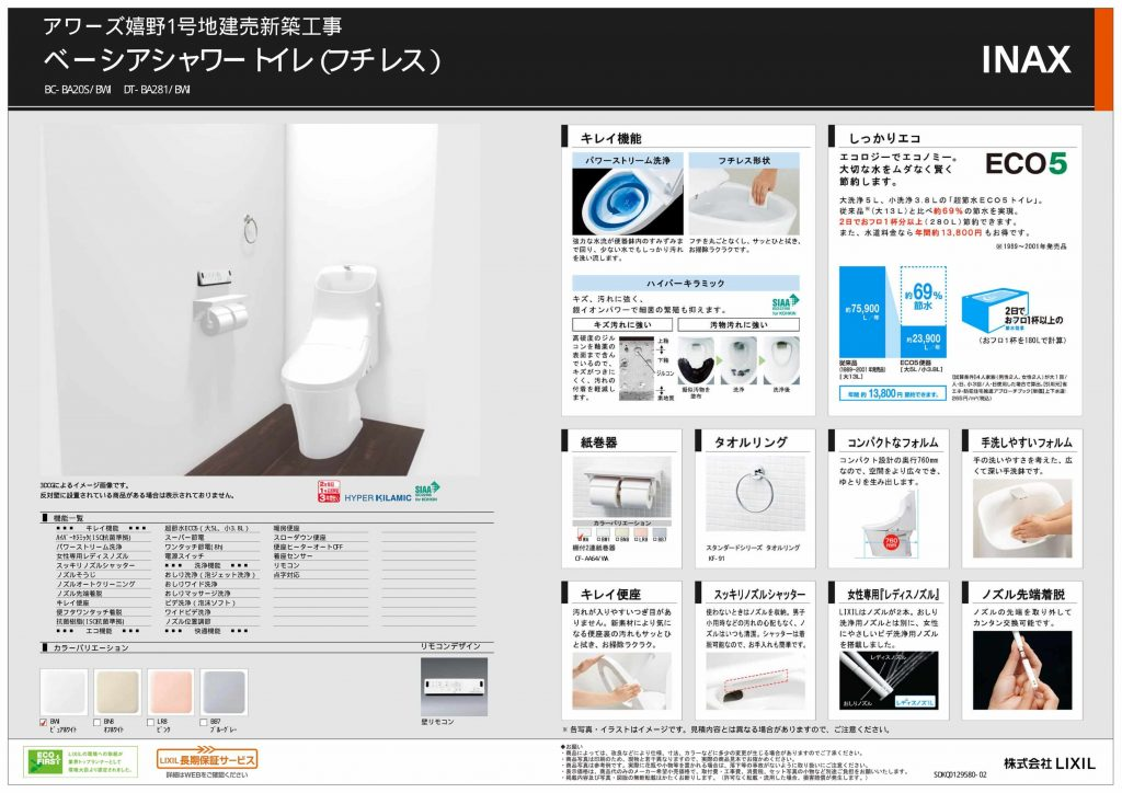 OURS嬉野市 新築 建売 OURS嬉野 2Fトイレ仕様
