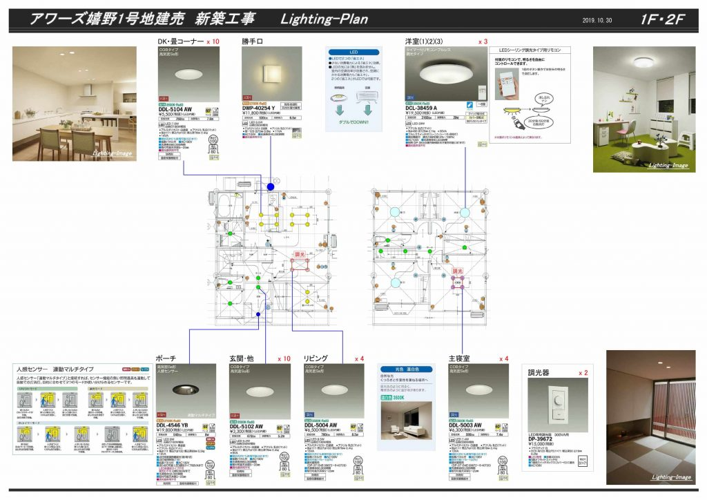 OURS嬉野市1号地 新築 建売 OURS嬉野 照明